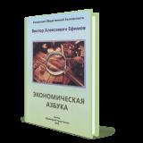 """Ефимов В.А. """"Экономическая азбука"""""""