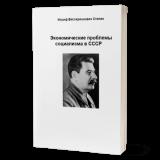 Экономические проблемы социализма в СССР. Сталин И.В.