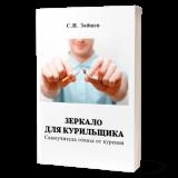Зеркало для курильщика: Самоучитель отказа от курения. Сергей Зайцев