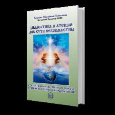 Диалектика и атеизм: две сути не совместны