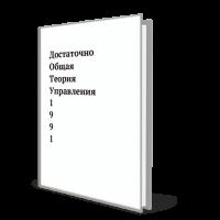 """ВП СССР """"ДОТУ"""" 1991 года"""