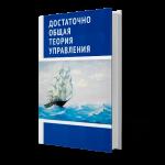 Достаточно общая теория управления (ДОТУ). ВП СССР
