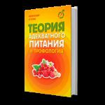 Теория адекватного питания и трофология. Уголев А.М.