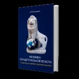 """""""Феномен концептуальной власти"""" Солонько И. В."""