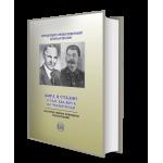"""ВП СССР """"Форд и Сталин: о том, как жить по-человечески"""""""