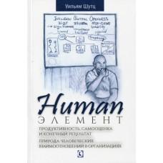 Human Элемент. Продуктивность, самооценка и конечный результат. Природа человеческих взаимоотношений в организациях.