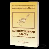 """""""Концептуальная власть"""" Ефимов В.А."""