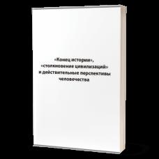 «Конец истории», «столкновение цивилизаций» и действительные перспективы человечества. ВП СССР
