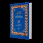 Коран (перевод Крачковского)