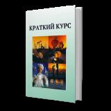 Краткий курс. ВП СССР
