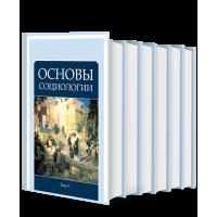 ВП СССР Основы социологии - 6 томов