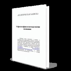 """ВП СССР """"О философии и методологии познания"""""""