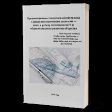 Организационно-технологический подход к макроэкономическим системам — ключ к успеху экономического и общекультурного развития общества