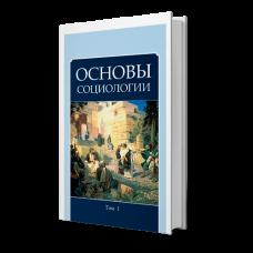 """ВП СССР """"Основы социологии"""" 1 том"""