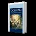 Основы социологии. 1 том