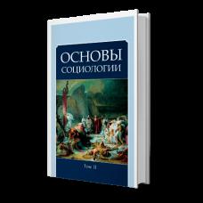 """ВП СССР """"Основы социологии"""" 2 том"""
