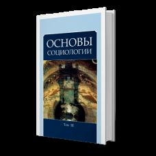 """ВП СССР """"Основы социологии"""" 3 том"""