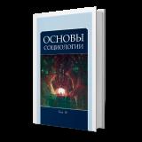 """ВП СССР """"Основы социологии"""" 4 том"""