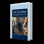 """ВП СССР """"Основы социологии"""" 5 том"""