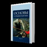 """ВП СССР """"Основы социологии"""" 6 том"""