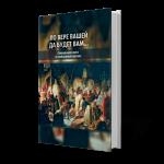 По вере вашей да будет вам... Священная книга и глобальный кризис. ВП СССР