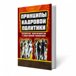 Принципы кадровой политики. ВП СССР