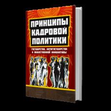 """ВП СССР """"Принципы кадровой политики"""""""