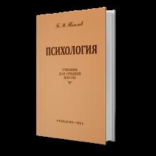 Психология. Учебник для средней школы. 1954 г. Теплов.