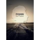 """ВП СССР """"Пушкин - поэт и пророк"""""""