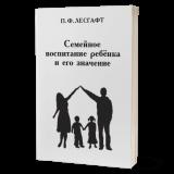 """Лесгафт П. Ф. """"Семейное воспитание ребёнка и его значение"""""""