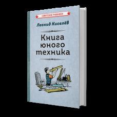 Книга юного техника.1948 г.