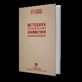 Методика преподавания арифметики в начальной школе. 1936 г., Кавун И.Н., Попова Н.С.