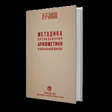Методика преподавания арифметики в начальной школе. 1936 г.