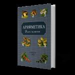 Арифметика. Учебник для 1 класса начальной школы.1955 г. Пчёлко (ч/б скан)
