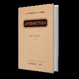 Арифметика. Учебник для 3 класса начальной школы. 1955 г. Пчёлко
