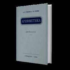 Арифметика. Учебник для 4 класса начальной школы. 1955 г. (ч/б скан)