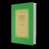 Русский язык. Учебник для 2 класса начальной школы. 1953 г. Костин Н.А.