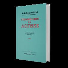 Упражнения по логике (учебник) 1952 г.