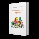 Техника быстрого чтения. Кузнецов О.А., Хромов Л.Н.
