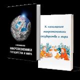 К пониманию макроэкономики государства и мира. ВП СССР
