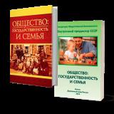 Общество: государственность и семья - ВП СССР