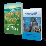 Психологический аспект истории и перспектив нынешней глобальной цивилизации. ВП СССР