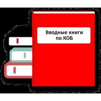 Вводные книги по КОБ. С чего начать