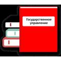 Государственное управление (49)