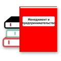 Менеджмент и предпринимательство (31)