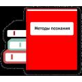 Методы познания (13)