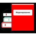 Моделирование (11)