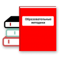 Образовательные методики (6)
