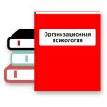 Организационная психология (32)