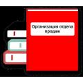 Организация отдела продаж (1)